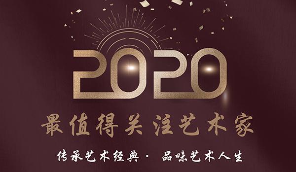 2020年最值得关注的艺坛两大家・梁启清 冯远