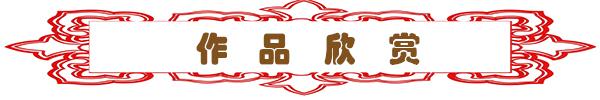 著名書畫家譚圓德向黨的第一個百年獻禮