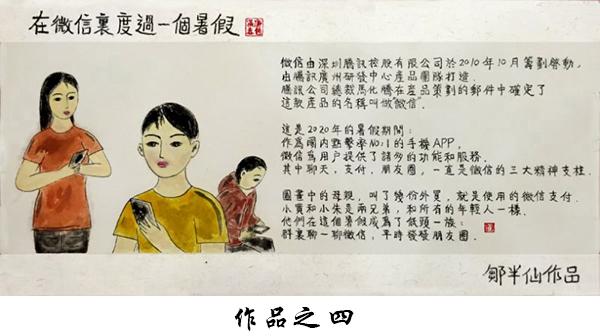 中国书画形象大使·世青山明作品赏析