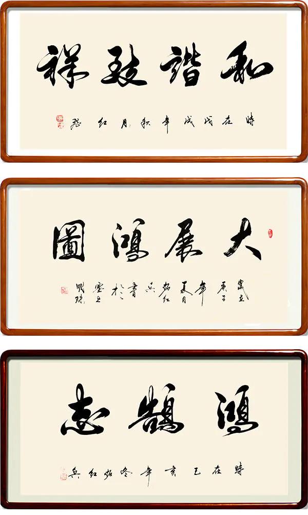 中国书画形象大使 ――拓红兵  何家英作品欣赏