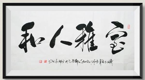 中国书画形象大使·郑景元  孙伯翔作品赏析