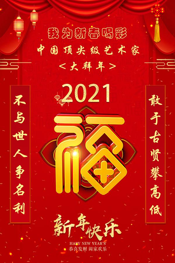 我为新春喝彩·中国顶尖级艺术家唐世恭向全国人民拜年