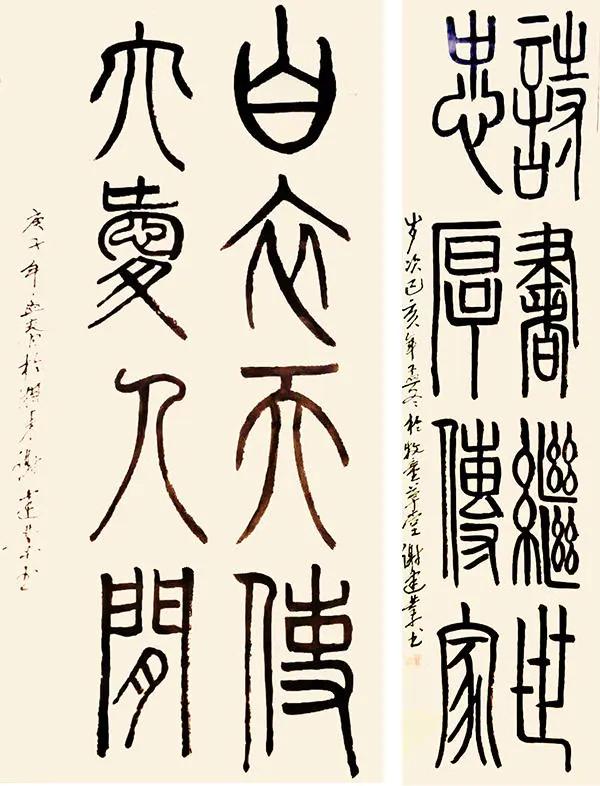 我为新春喝彩·中国顶尖级艺术家谢建业向全国人民拜年