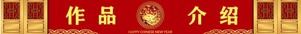 我为新春喝彩·中国顶尖级艺术家俞志华向全国人民拜年