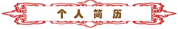 2021最具影响力杰出艺术家・张正扬 徐里作品欣赏