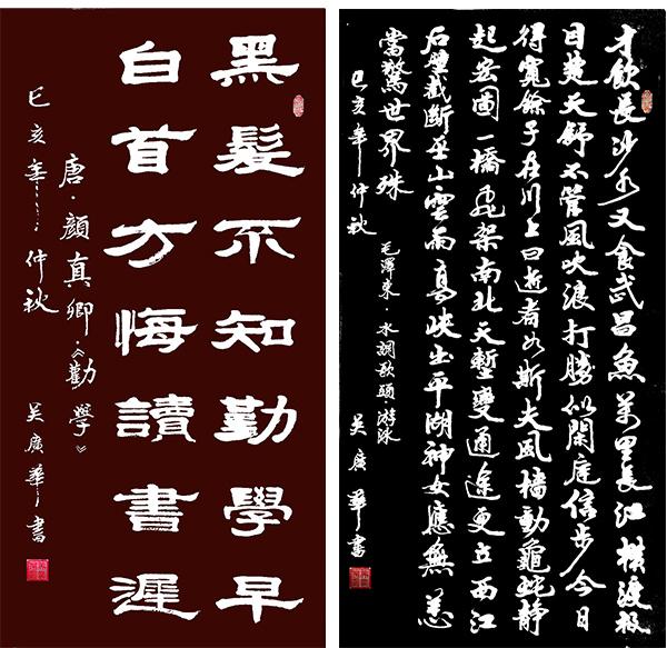 我为新春喝彩·中国顶尖级艺术家吴广华向全国人民拜年