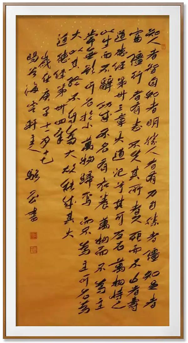 2021年最具影响力的杰出艺术家·骆公久 沈鹏专题报道