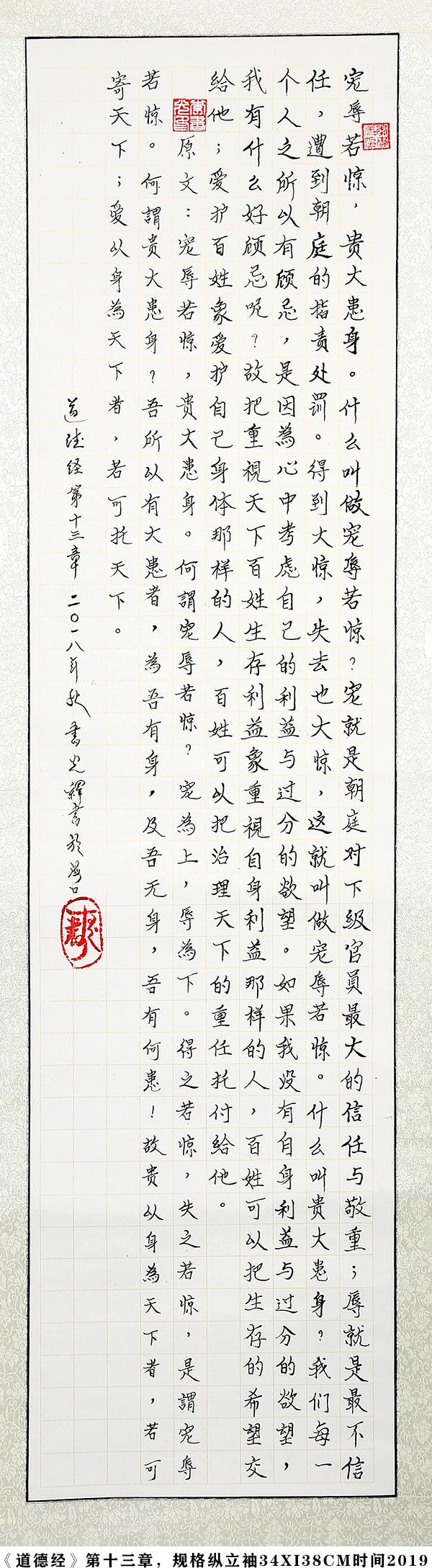 艺览天下·经典流传·两会形象大使李书光作品赏析