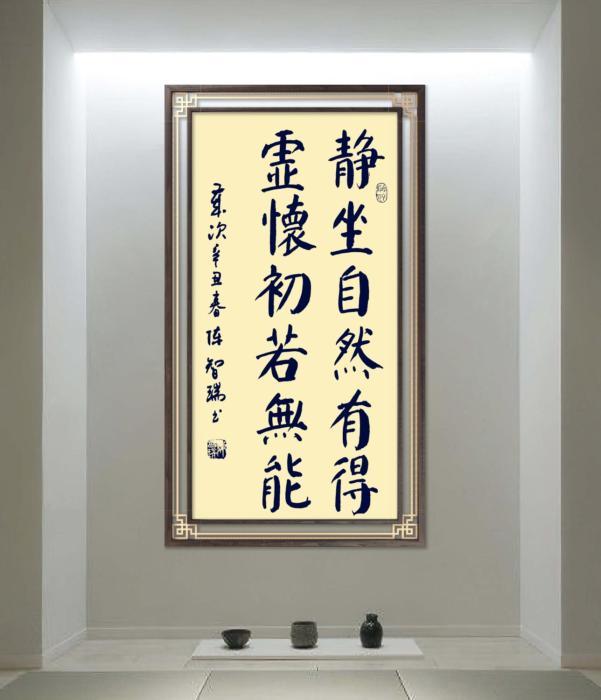 艺览天下·经典流传著名艺术家陈智瑞献礼全国两会