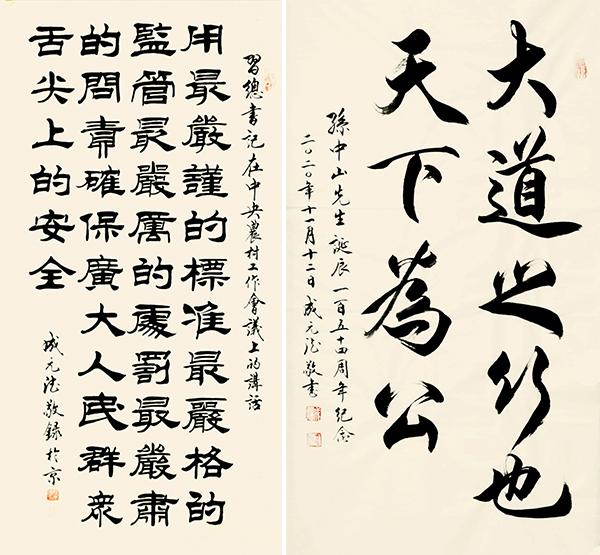 中国艺术百年巨匠—成元德 孙晓云专题报道