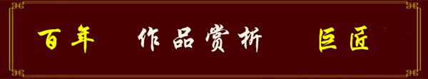 百年艺术·百年风采·书画家聂兰花作品欣赏