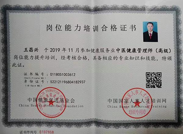 不為良相·便為良醫·著名醫師·王昌興