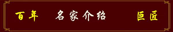 百年艺术·百年巨匠—刘士君 孙晓云专题报道