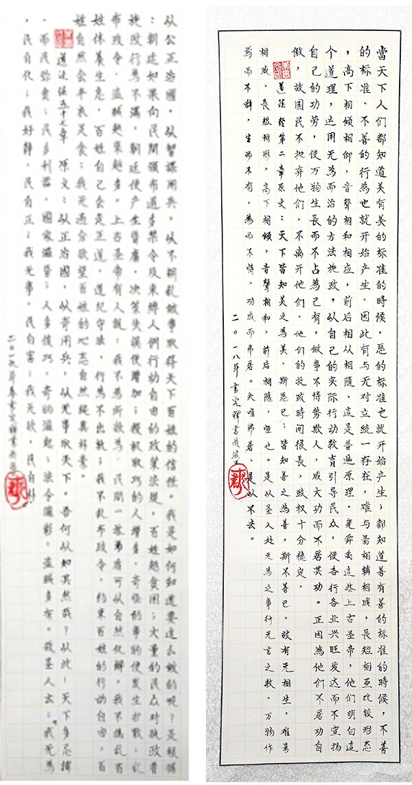 中国书法形象大使・李书光 孙晓云作品欣赏