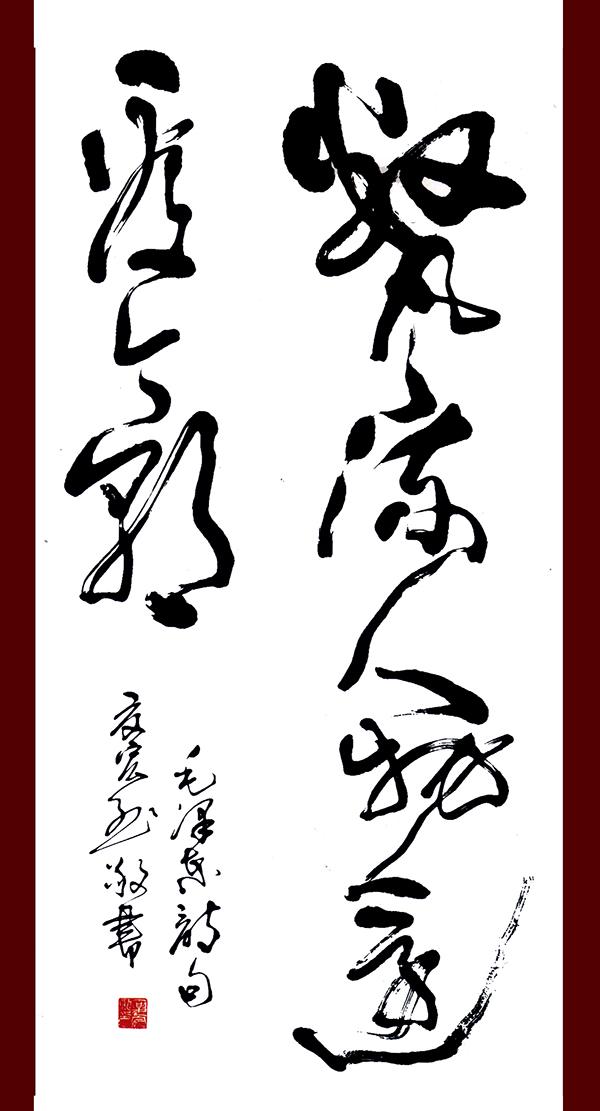 百年艺术·百年传承艺术家夏宏烈孙晓云专题报道