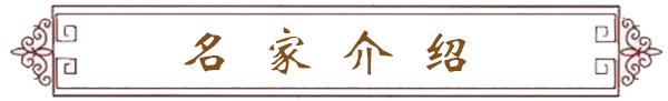 中国艺术领航人物张栗铭 沈鹏 作品欣赏