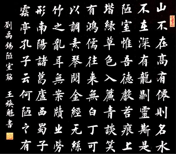 百年艺术·百年巨匠—孙晓云 王焕魁专题报道