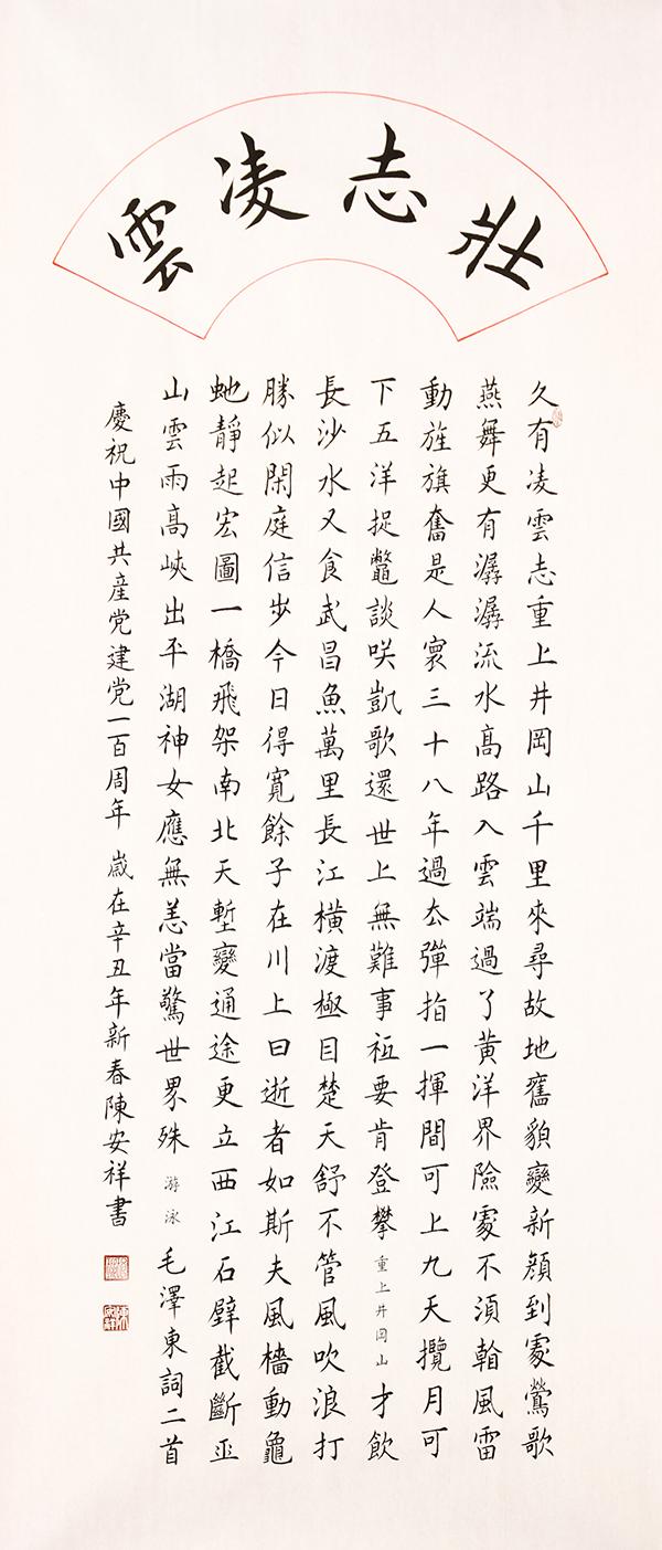 《艺术进万家》首届书画海报展 陈安祥作品欣赏