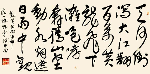 《艺术进万家》首届书画海报展 陈炳章作品欣赏