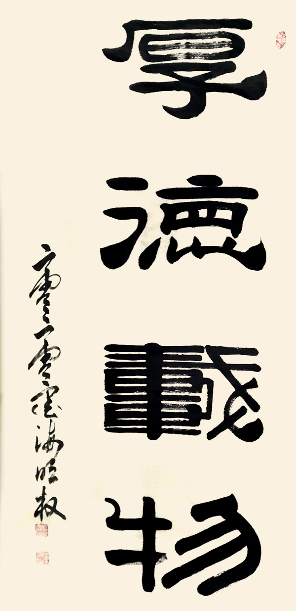 《艺术进万家》首届书画海报展 陈明权作品欣赏