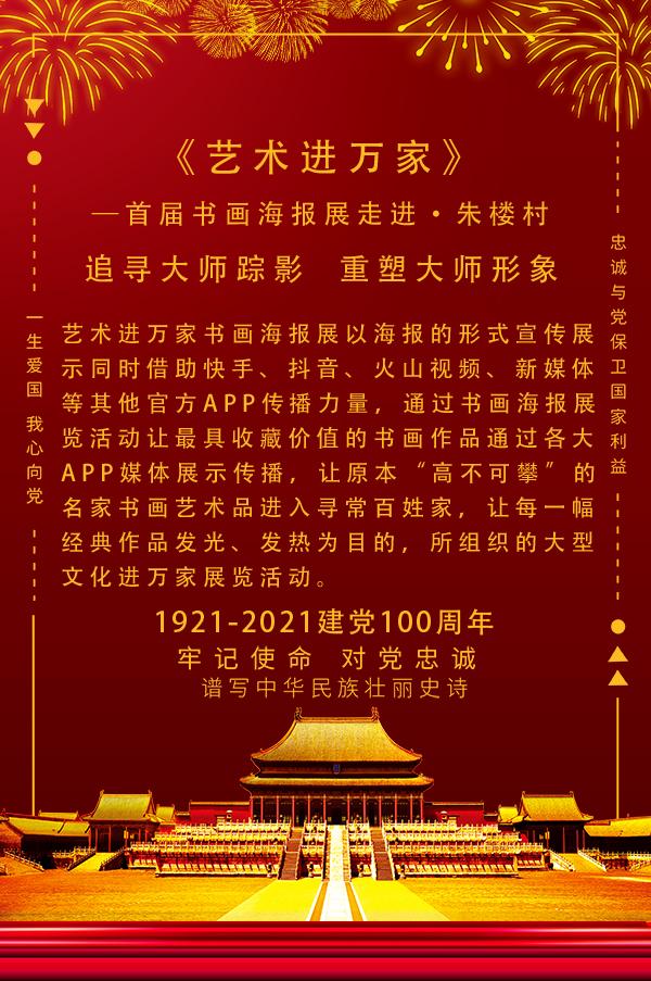 《艺术进万家》首届书画海报展 陈永健作品欣赏