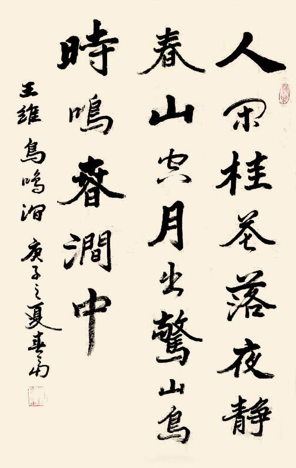 《艺术进万家》首届书画海报展 杜春富作品欣赏