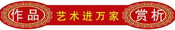 《艺术进万家》首届书画海报展 冯绍林 作品欣赏