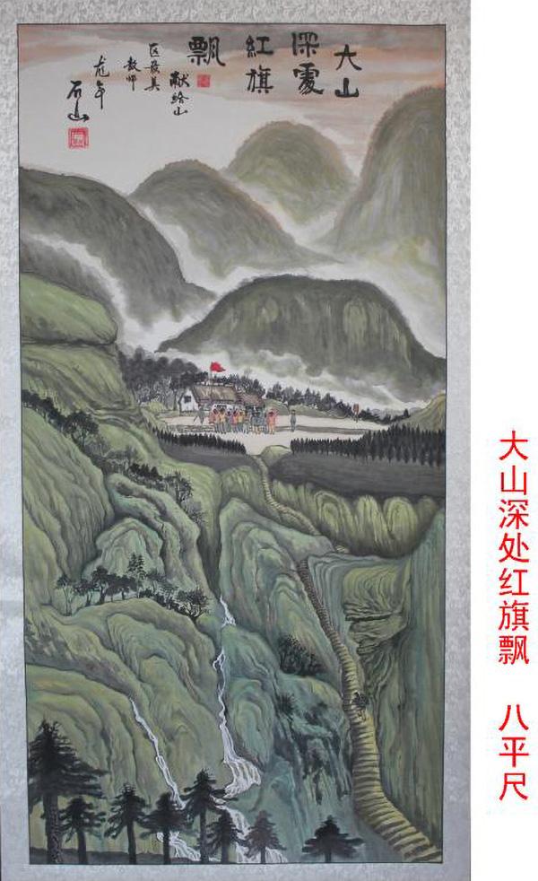 《艺术进万家》首届书画海报展 耿佃友作品欣赏