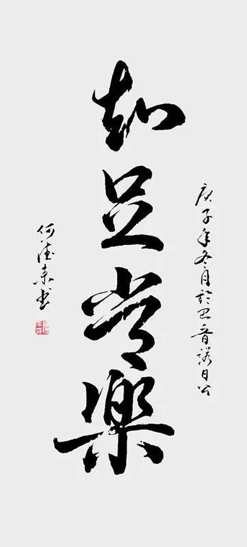 《艺术进万家》首届书画海报展 何来德 作品欣赏
