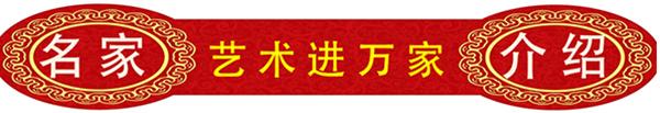 《艺术进万家》首届书画海报展 朱洪周作品欣赏