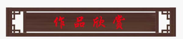 2021最值得收藏的艺术家·杨秦乔 范扬作品欣赏
