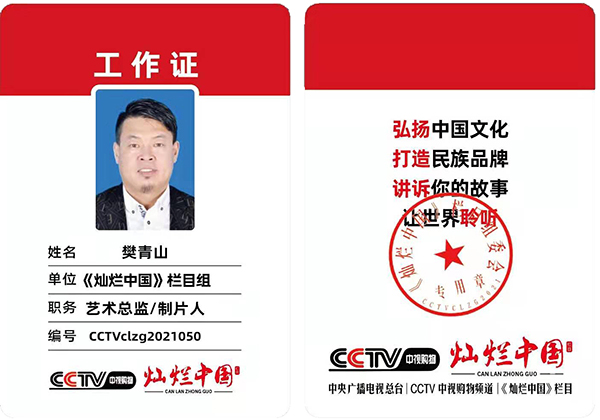 百年艺术·百年巨匠—孙晓云 樊青山专题报道