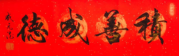 中国德艺双馨艺术家·成元德  权希军作品欣赏