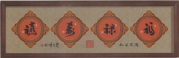 中国艺术百年巨匠·艾克峰 范曾作品欣赏
