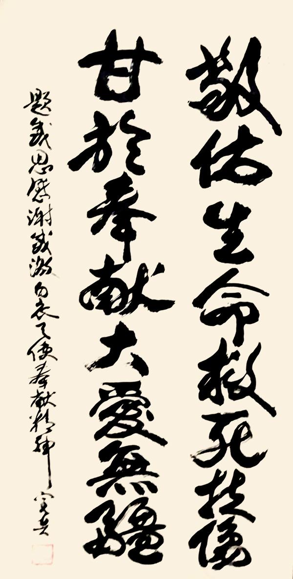 奋斗百年路·重点推荐艺术家—翁宗奕 范迪安专题报道