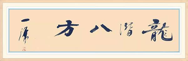 中国艺坛两大家·陈一源 范曾作品欣赏