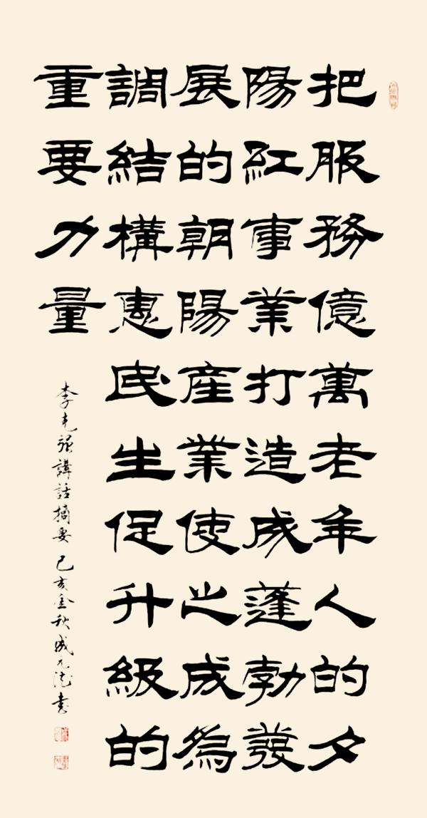 奋斗百年路·重点推荐艺术家—成元德 专题报道