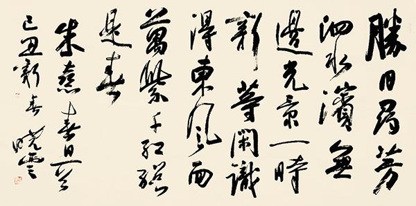 中国艺术名家风采·崔金庆 孙晓云 田英章 韩美林作品欣赏