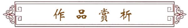百年光辉·新时代的艺术家—欧阳东福 沈鹏专题报道