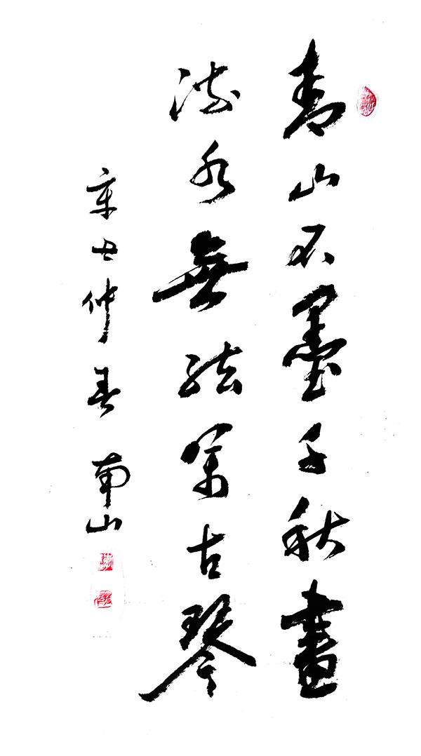 党旗下的艺术家·李发茂  孙晓云作品欣赏