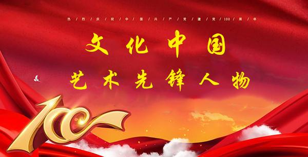 文化中国·艺术先锋人物—翁宗奕 叶培贵专题报道