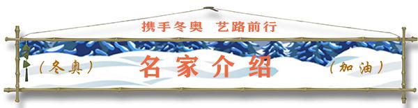 携手冬奥·艺路前行中国著名艺术家 张正扬为冬奥加油