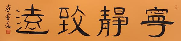 携手冬奥·文化先行 著名书法家 崔金庆为冬奥助力